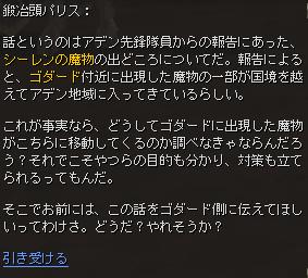 終わらない脅威_会話2