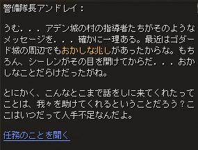 終わらない脅威_会話5
