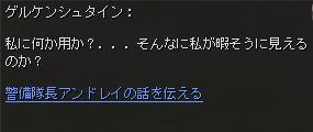 終わらない脅威_会話7