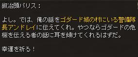 終わらない脅威_会話3