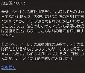 終わらない脅威_会話1