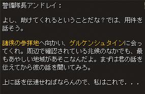 終わらない脅威_会話6