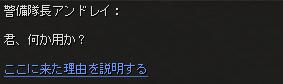 終わらない脅威_会話4