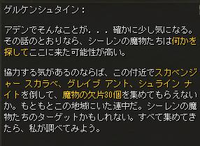 終わらない脅威_会話8