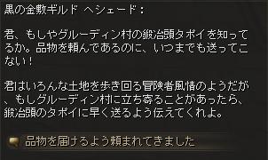 謎の歩み_会話5