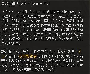 謎の歩み_会話8