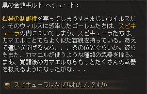 謎の歩み_会話7