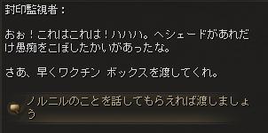 謎の歩み_会話10