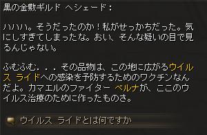 謎の歩み_会話6