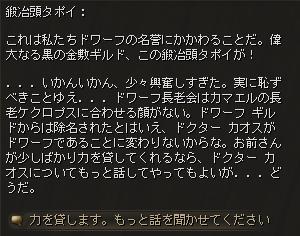 謎の歩み_会話2