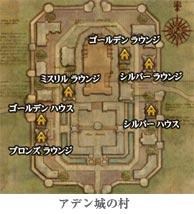 アデン城の村アジト