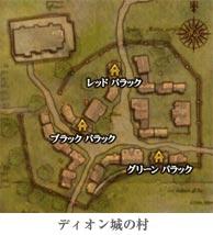 ディオン城の村アジト