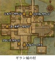 ギラン城の村アジト