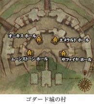 ゴダード城の村アジト