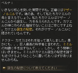 謎の歩み_会話13