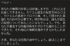 謎の歩み_会話14