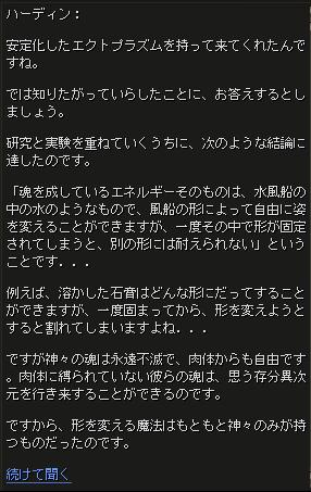 morph_dialog12