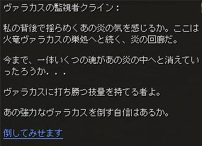 valakas4_dialog1