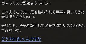 valakas4_dialog2