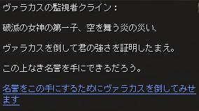 valakas4_dialog3