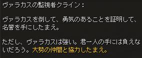valakas4_dialog4