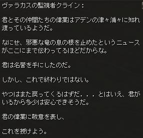 valakas4_dialog5