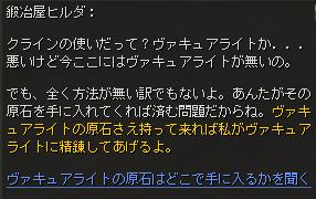 valakas_portal_dialog5