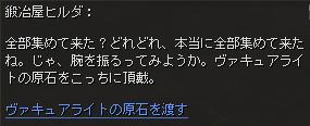 valakas_portal_dialog7