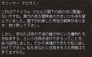 不滅へと続く道-会話6