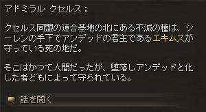 不滅へと続く道-会話2