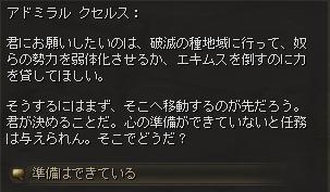 不滅へと続く道-会話3