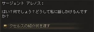 破滅へと続く道-会話5