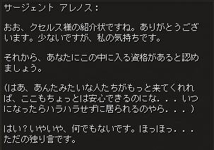 破滅へと続く道-会話6
