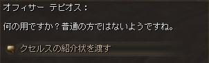 不滅へと続く道-会話5