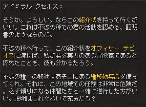 不滅へと続く道-会話4