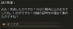 栄光のために_会話5