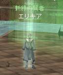 新緑の賢者エリキア