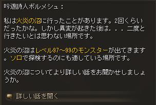 英雄の日誌:火炎の沼_会話2