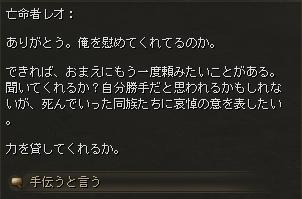 哀悼の炎_会話2