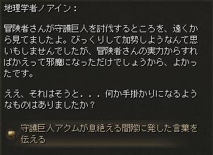 守護の巨人_会話5