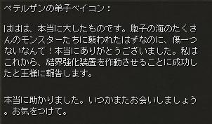 結界材料_会話6