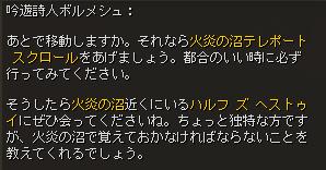 英雄の日誌:火炎の沼_会話8