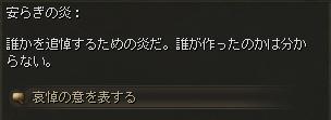 哀悼の炎_会話4