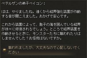 結界材料_会話5