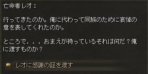 哀悼の炎_会話5