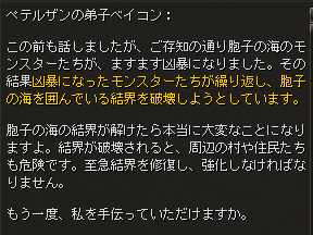 結界材料_会話2