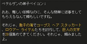 巨人の文字_会話3