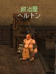 鍛冶屋ヘルトン