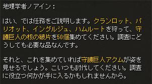 守護の巨人_会話4