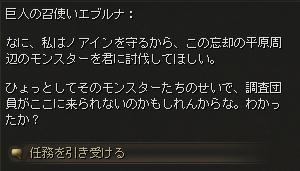 孤立無援_会話3